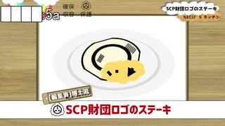 NECO'S キッチン ~SCP財団ロゴのステーキ~