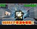 【Ironsight】SG553で資源争奪戦(SG553) #11