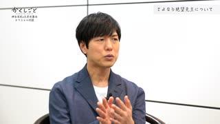 新作TVアニメ『かくしごと』久米田康治×神