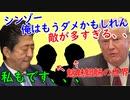 トランプ&安倍政権ダブルでピンチ!