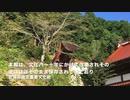周防・山代地方の古社 生見(いきみ)「生見八幡宮」と紅葉の滑(なめら)「河内神社」