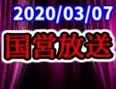 【生放送】国営放送 2020年3月7日放送【アーカイブ】