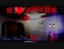 【心霊】愛知なのに新箱根⁉電マが転がる廃ラブホテル【ゲッティ】