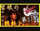 【仁王】碧眼のサムライ、魑魅を斬る【実況】第31話