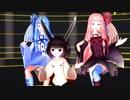 【MMD】琴葉姉妹と逆バニー風きりたん◆セツナトリップ