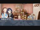 【ノベマス】もりくぼ姫 第5話