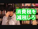 何故日本政府は頑なに消費税の減税をやろうとしないのか?