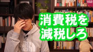 何故日本政府は頑なに消費税の減税をやろ