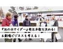 今日からやる会議 2020/3/21放送分