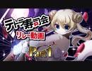 【シノビガミ】寿司で繋ぐ、船上の怪盗劇 Part1【テトラ寿司会】