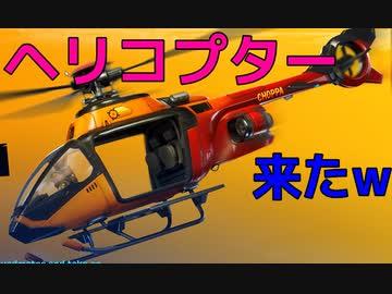 フォート ナイト ヘリコプター