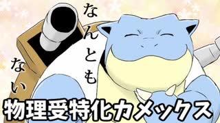 【ポケモン剣盾】 対戦ゆっくり実況025 痛