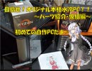 【 Akari Hoshi 】 It is a challenge to authentic water-cooled first self-made PC! [Parts introduction and temporary assembly]