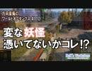 【WoT】 方向音痴のワールドオブタンクス Part110 【ゆっくり...