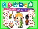 どうぶつの森 あるある 『怒涛の50連発ッ!!』【どうぶつの森シリーズ】