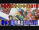 スーパードラゴンボールヒーローズBM1弾~はいっ配列排出DEATH!!~