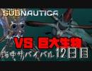 【実況】海中サバイバル12日目 リヴァイアサン級との遭遇【Subnautica】