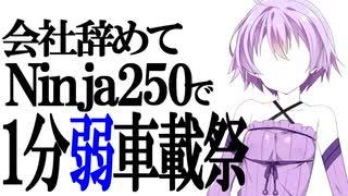 【日本一周番外編】会社辞めてninja250で