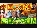 ゆっくり雑談 187回目(2020/3/20)