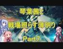【BBPS4】琴葉茜と戦場照らす薄明り(Part7)【ボーダーブレイク】