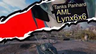 【wot MAD】もう戦車ってレベルじゃねえぞ⁉︎ Lynx6x6