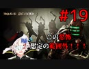 【Dead Space】絶命異次元からの脱出・・・!#19【Vtuber】