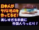 【海外の反応】 「日本人が またヤバいものを 作ってるぞ!」 美しすぎる 羊羹ファンタジアに 外国人うっとり!