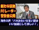 【海外の反応】 韓国レーダー照射問題で 防衛省が 新たな証拠『FCレーダー警告音』公開へ 海外から喝采! 「日本の怒りを見せろ!」