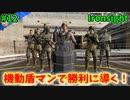 【Ironsight】機動盾マンで勝利に導く!(Balistic Shield) #12