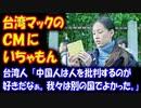 【海外の反応】 中国の ネットユーザーが 台湾マクドナルドCMを 問題視! 中国マクドナルドが釈明!