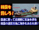 【海外の反応】 韓国は 国連に黙って 北朝鮮に 石油製品を 供与していた! 海外からも違反を指摘する声! 「韓国を罰しろ!」