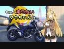 【弦巻マキ車載】もっと走りたいマキちゃんは… Part.01