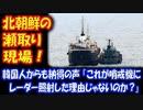 【海外の反応】 自衛隊が 公開した 北朝鮮の 瀬取り映像に 韓国人も 納得の声! 「これが 哨戒機に レーダーを 照射した 理由じゃないのか?」