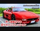 フェラーリ F355 GTS【芦ノ湖周辺での走りの印象について】
