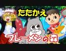 【第15回うっかり卓ゲ祭り】3分で駆け抜ける「たたかえ ブレーメンの森」 【テトラ寿司会シノビガミ】