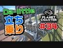 【Da-little】#34 プラネットコースターを遊んでみた【Planet Coaster】