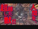 【Bloodborne】|高難易度ブラッドボーン|人を超越した獣|【初見実況】part10