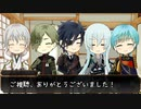 【刀剣乱舞】燭台切とレア4太刀のあっさりクトゥルフTRPG! part6