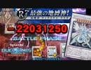 【デュエルリンクス】人は攻撃力440万で地縛神を殴れるか?1/3【ゆっくり実況】