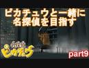 【名探偵】あかりがピカチュウと探偵するお話:part9【ピカチュウ】