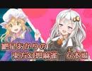 【Switch版】紲星あかりの東方幻想麻雀 6本場【VOICEROID実況】