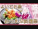 【おつまみ料理祭】イタコ姉さんとししゃも南蛮漬け