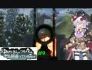 【BF1】ゆかりさんがツルハシを崇めるのは間違っているだろうか #9 END【ゆっくり実況】