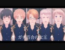 【APヘタリアMMD】ガチ百合の女王【米英日露普】