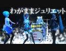 【MMD】BOØWY わがままジュリエット【MMDモーション配布】バンドスタイル固定カメラデモ