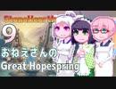 【StoneHearth:ACE】おねえさんのGreat Hopespring#9