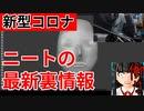 【ニート極秘情報】新型コロナウイルス(武漢肺炎)最新情報