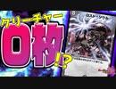 【デュエマ】デッキの中にクリーチャーは0枚!!  呪文オンリーデッキがヤバすぎる!!!【デュエプレ 対戦】