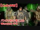 【CoD:MW】バトロワ初心者によるWarzone(字幕プレイ) #2