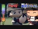 【ゆっくり実況】スーパーサブが行く三冠王への道! Part2 【パワプロ マイライフ】